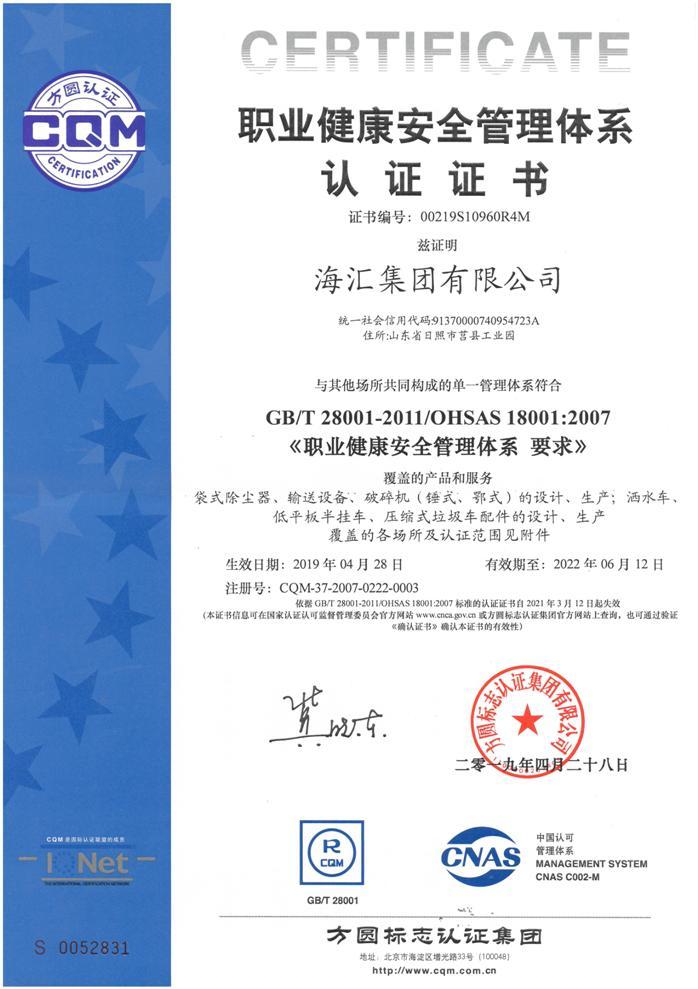 海汇集团职业健康安全管理体系认证证书