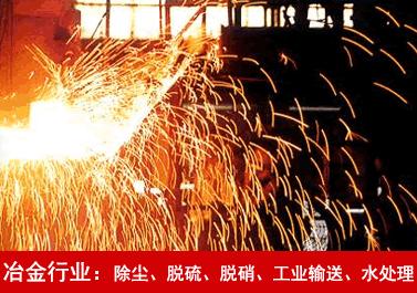 冶金行业,袋式除尘器,带式输送机,脱硫除尘器,破碎机,脱硫脱硝