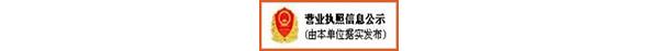 699net必赢营业执照信息公示