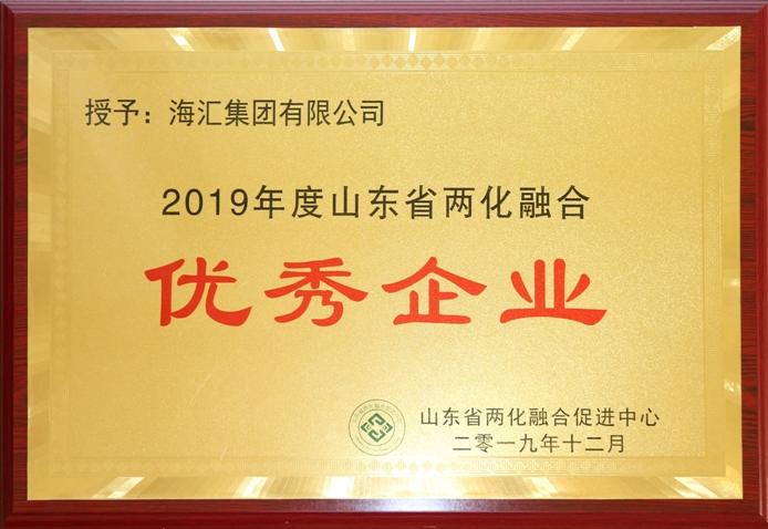 www.3559.com,新豪天地官方网站35592019年度山东省两化融合优秀企业