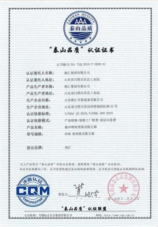 泰山品质认证证书