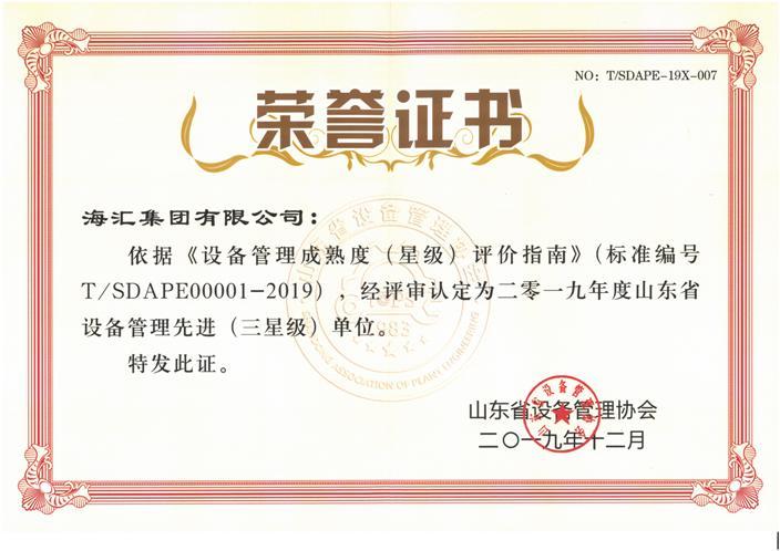 海汇集团有限公司(2019年度山东省设备管理先进(三星级)单位)
