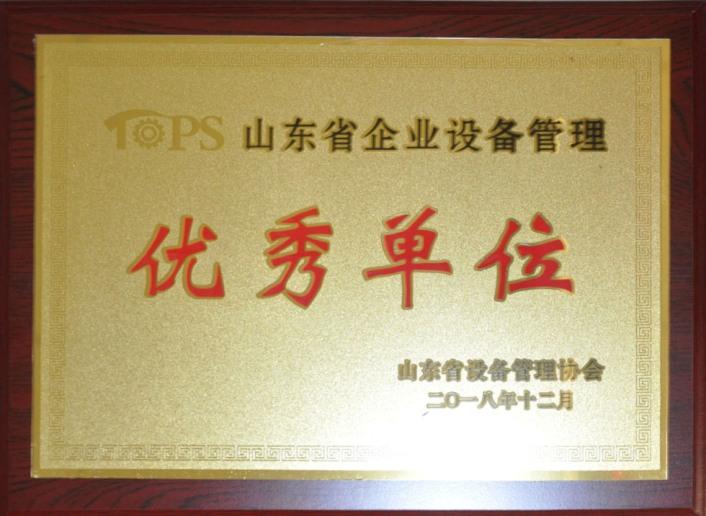 海汇集团有限公司被评为山东省企业设备管理先进单位