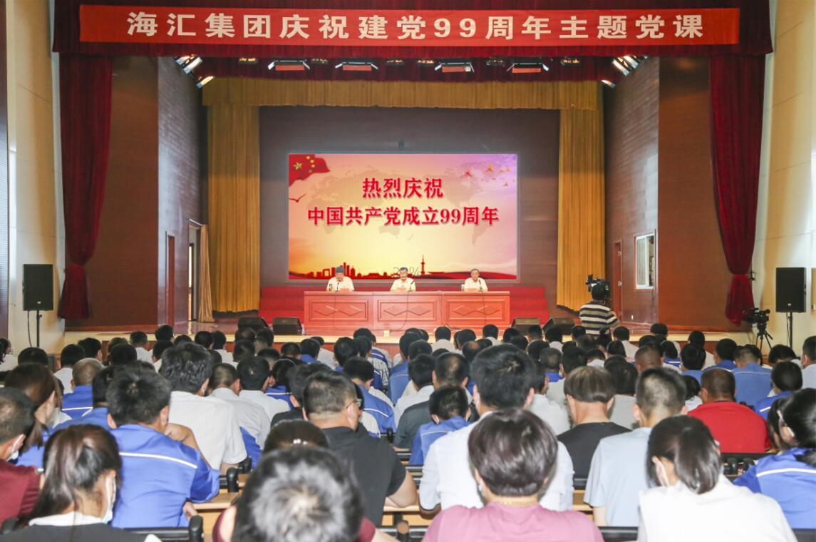 海汇集团庆祝建党99周年主题党课在大会议...