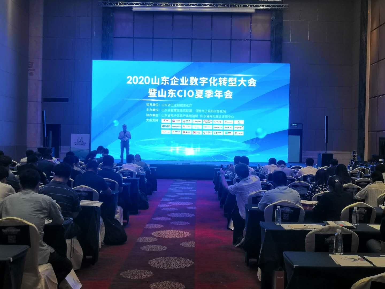 www.3559.com,新豪天地官方网站3559派员参加2020山东企业数字化转型大会