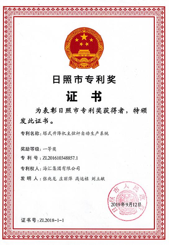 日照市专利奖:塔式升降机主弦杆自动生产系统