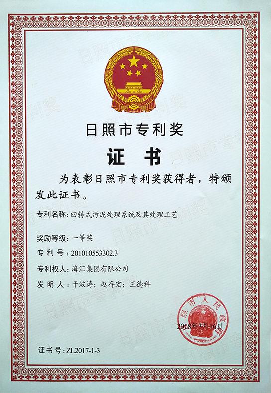 日照市专利奖回转式污泥处理系统及其处理工艺