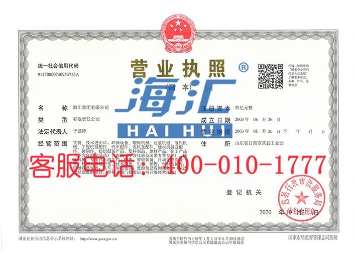 新萄京娱乐网址2492777,Welcome营业执照