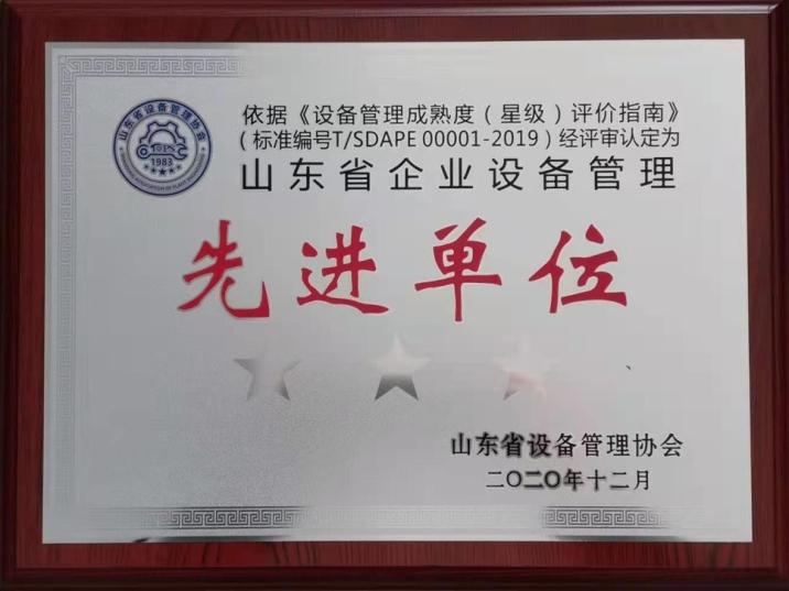 山东省企业设备管理先进单位
