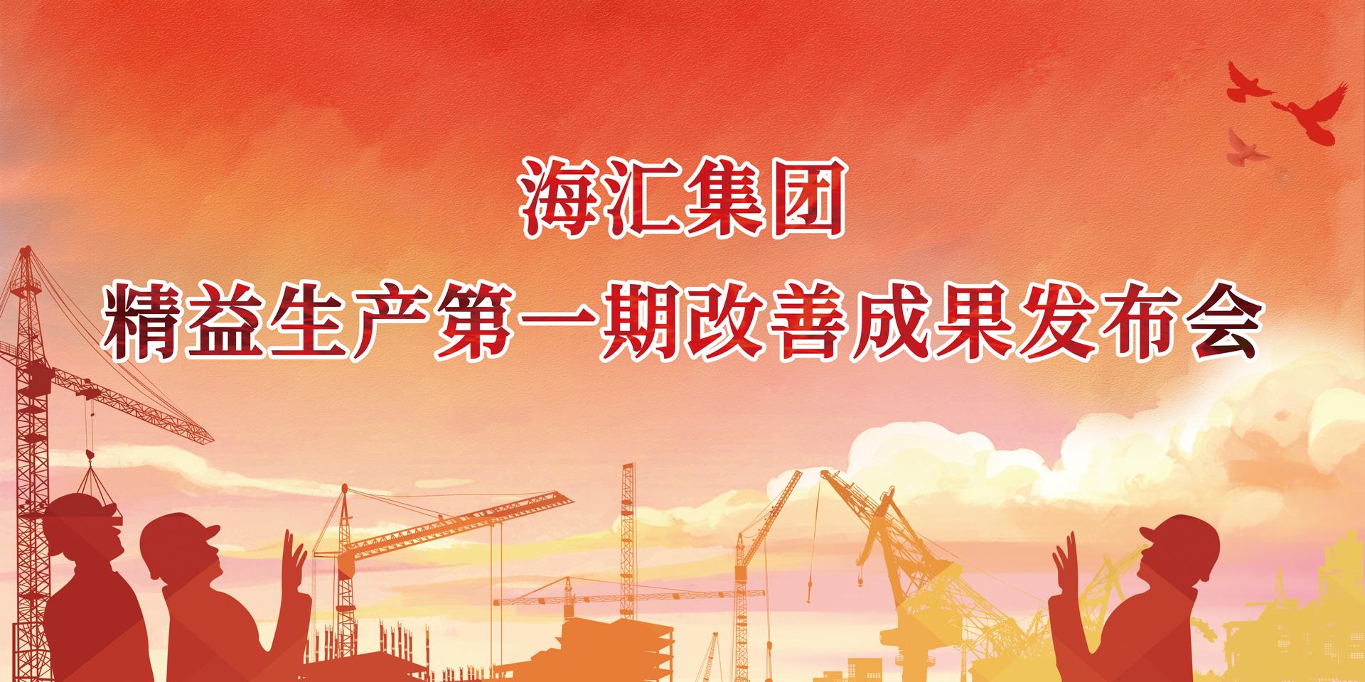 海�R集�F精益生�a第一期改善成果�l布���倮�...