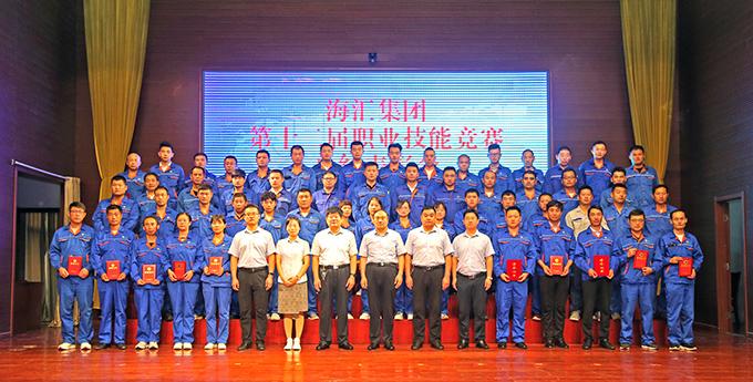 海汇集团召开第十二届职业技能竞赛总结表彰...